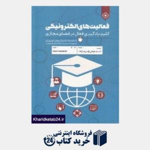کتاب فعالیت های الکترونیک (کلید یادگیری فعال در فضای مجازی)