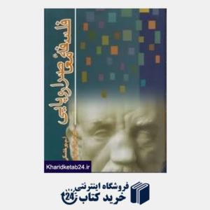 کتاب فلسفه معاصر اروپایی
