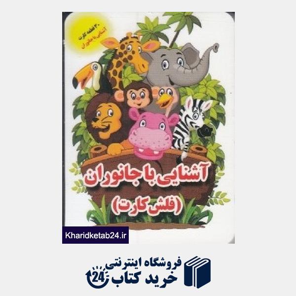 کتاب فلش کارت آشنایی با جانوران (جواهری)
