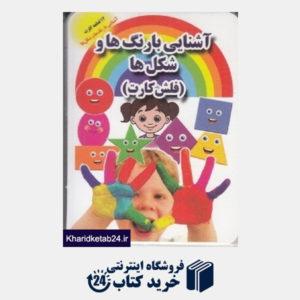 کتاب فلش کارت آشنایی با رنگ ها و شکل ها (جواهری)