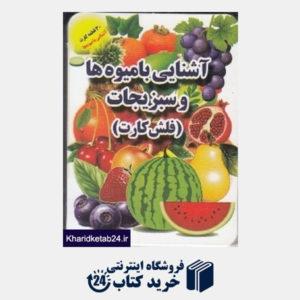 کتاب فلش کارت آشنایی با میوه ها و سبزیجات (جواهری)
