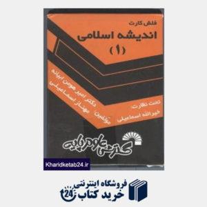 کتاب فلش کارت اندیشه اسلامی (1)