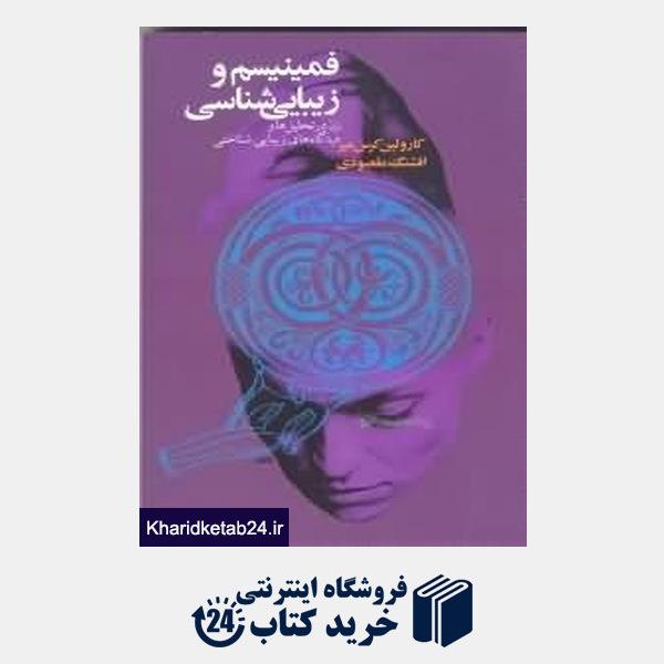 کتاب فمینیسم و زیبایی شناسی