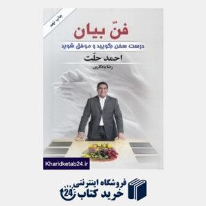 کتاب فن بیان (درست سخن بگویید و موفق شوید)
