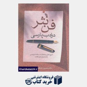 کتاب فن نثر در ادب پارسی
