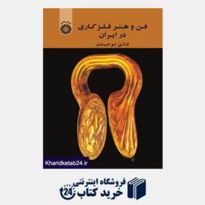 کتاب فن و هنر فلز کاری در ایران