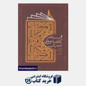 کتاب فهرست نامه کتاب شناسی ایران