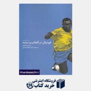 کتاب فوتبال در آفتاب و سایه (کارگاه اتفاق)