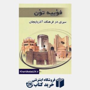 کتاب فوییه تون (سیری در فرهنگ آذربایجان)