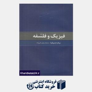 کتاب فیزیک و فلسفه (ققنوس)