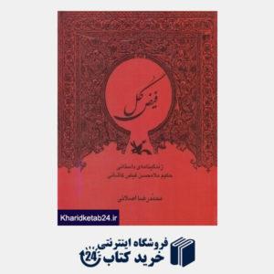 کتاب فیض گل (زندگینامه داستانی حکیم ملامحسن فیض کاشانی)