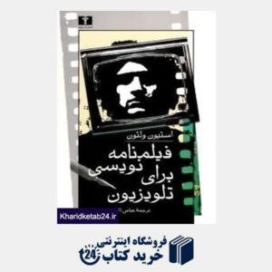 کتاب فیلم نامه نویسی برای تلویزیون
