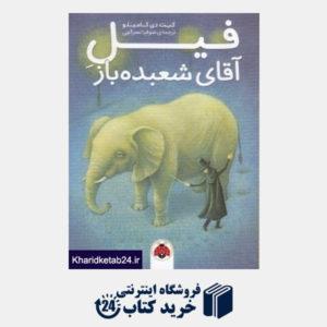 کتاب فیل آقای شعبده باز