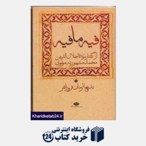 کتاب فیه مافیه (ازگفتارمولاناجلال الدین محمدمشهوربه مولوی)