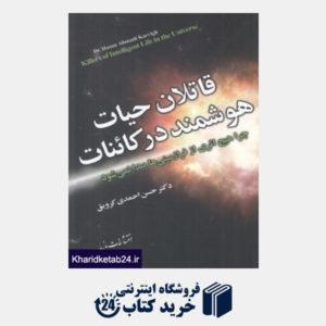 کتاب قاتلان حیات هوشمند در کائنات