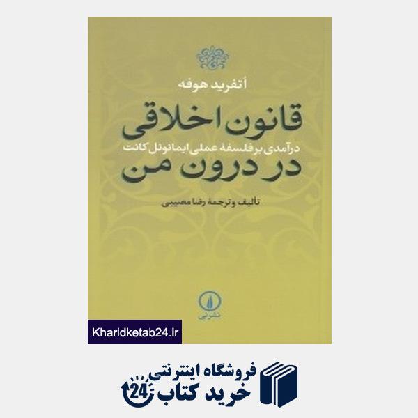 کتاب قانون اخلاقی در درون من