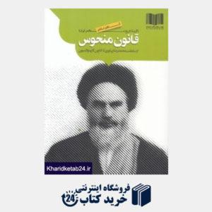 کتاب قانون منحوس (گزیده تاریخ معاصر ایران) (از سلطنت محمدرضا پهلوی تا قانون کاپیتولاسیون)