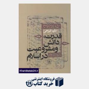 کتاب قدرت دانش و مشروعیت در اسلام