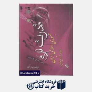 کتاب قدرت نرم جمهوری اسلامی ایران (مطالعه موردی لبنان)