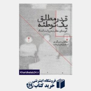 کتاب قدر مطلق یک توطئه (کودتای نقاب به روایت اسناد)