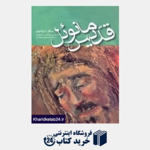 کتاب قدیس مانوئل