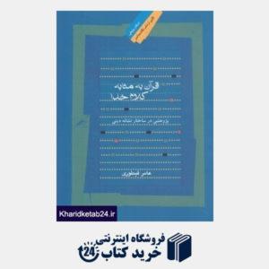 کتاب قرآن به مثابه کلام خدا (پژوهشی در ساختار نشانه دینی)