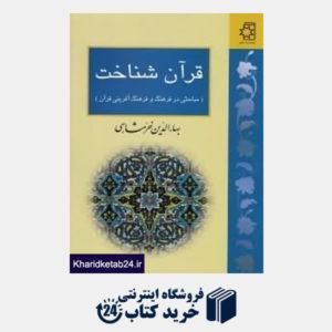 کتاب قرآن شناخت