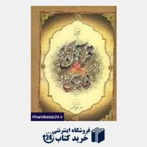 کتاب قرآن فارسی