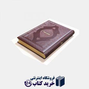 قرآن کریم مصحف شریف خراسانی