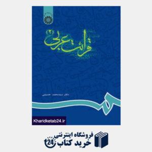 کتاب قرائت عربی (2)