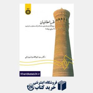 کتاب قراخانیان:بنیان گذاران نخستین سلسله ترک مسلمان در فرارود(آسیای میانه)
