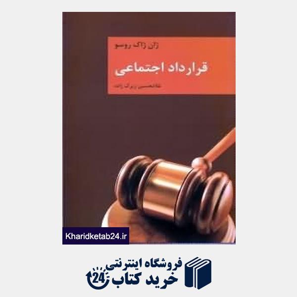 کتاب قرارداد اجتماعی