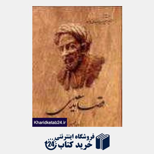کتاب قصاید سعدی (آثار شیخ مصلح الدین سعدی شیرازی)