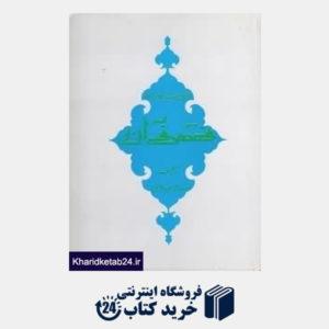 کتاب قصص قرآن