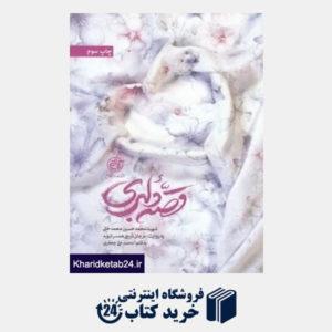 کتاب قصه دلبری (شهید محمدحسین محمدخانی به روایت مرجان درعلی همسر شهید)