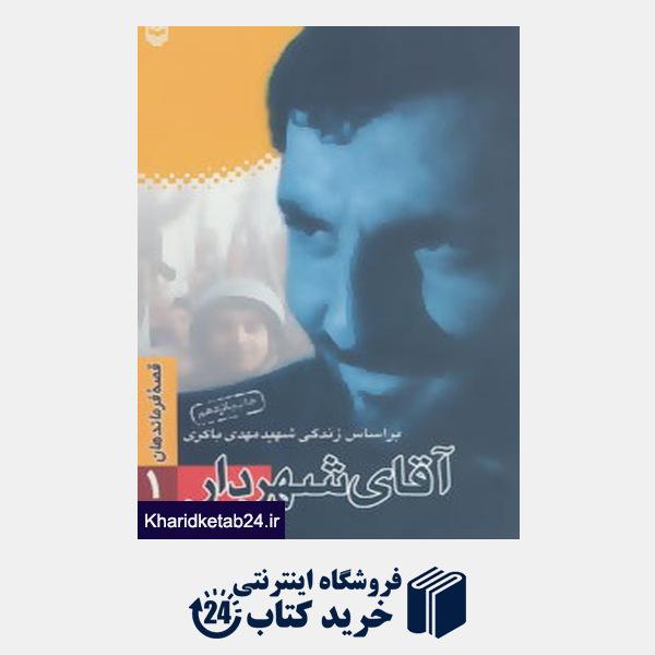 کتاب قصه فرماندهان 1 (آقای شهردار:براساس زندگی شهید مهدی باکری)