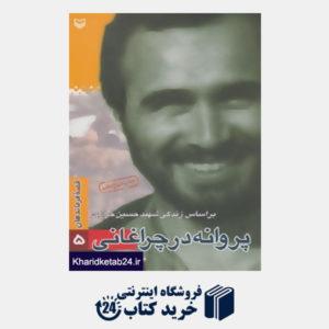 کتاب قصه فرماندهان 5 (پروانه در چراغانی:براساس زندگی شهید حسن خرازی)