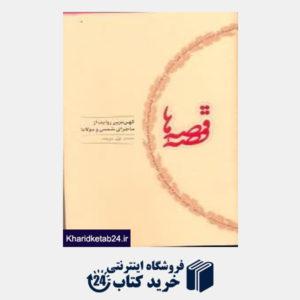 کتاب قصه قصه ها کهن ترین روایت از ماجرای شمس و مولانا