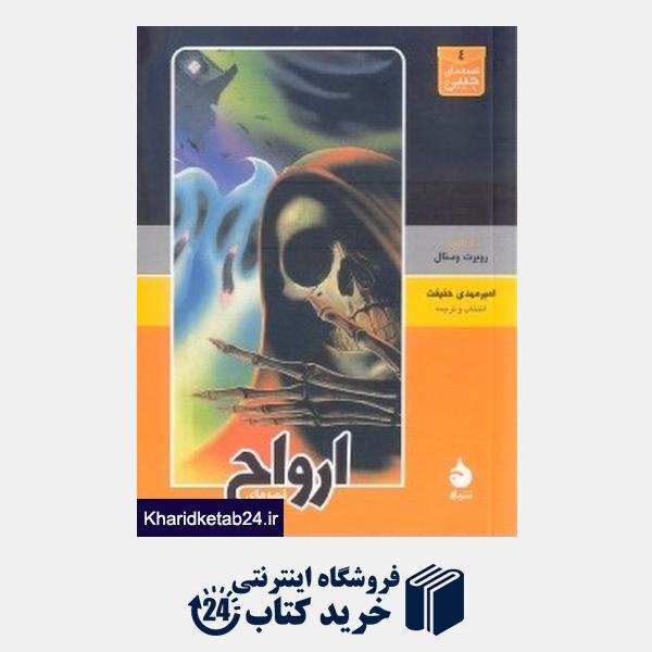 کتاب قصه های ارواح 4