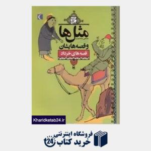 کتاب قصه های خرداد (مثل ها و قصه هایشان)
