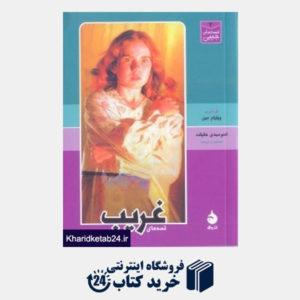 کتاب قصه های غریب 3