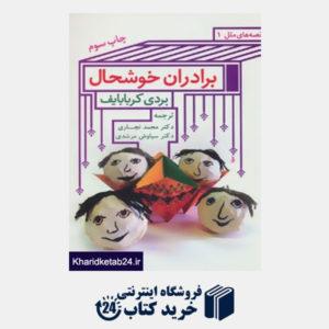 کتاب قصه های ملل 1 (برادران خوشحال)
