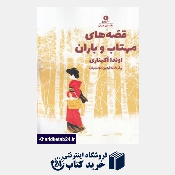 کتاب قصه های مهتاب و باران