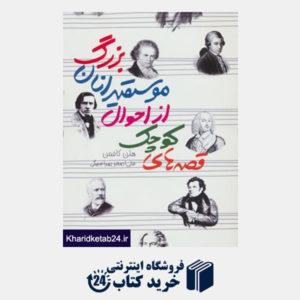 کتاب قصه های کوچک از احوال موسیقیدانان بزرگ