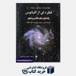 کتاب قطره ای از اقیانوس (راهنمای ستاره شناسی و نجوم)