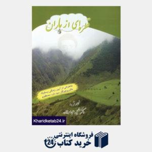 کتاب قطره ای از باران (خاطراتی از آیین زندگی و سلوک عالم پرهیزگار سید داود مصطفوی)