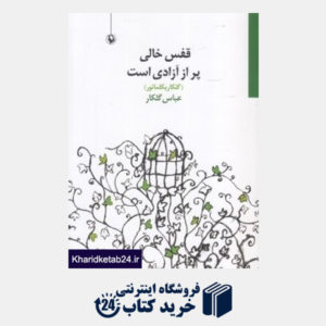 کتاب قفس خالی پر از آزادی است