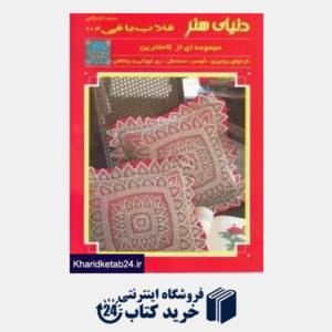 کتاب قلاب بافی106 (دنیای هنر)