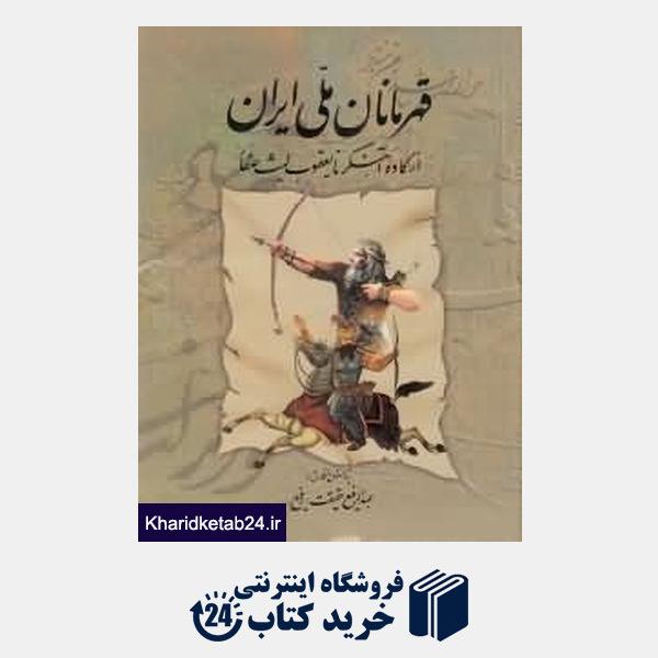 کتاب قهرمانان ملی ایران 1