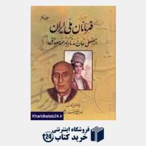 کتاب قهرمانان ملی ایران 3